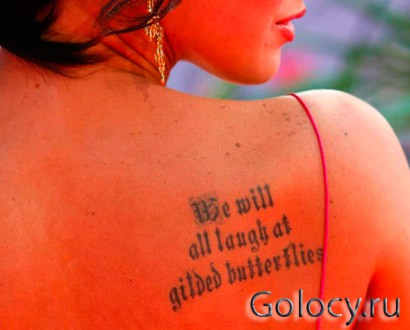 Меган Фокс. Татуировка Бабочки Лира