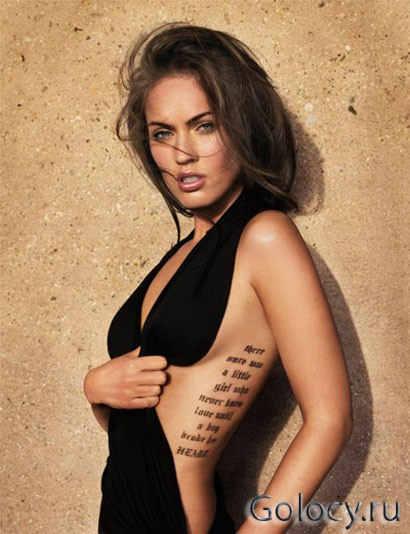 Меган Фокс. Татуировка Сердце девочки
