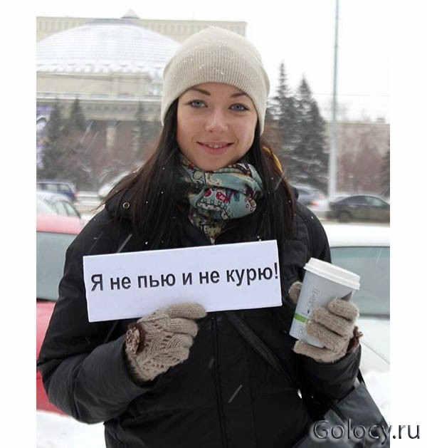 женщина не пьет и не курит