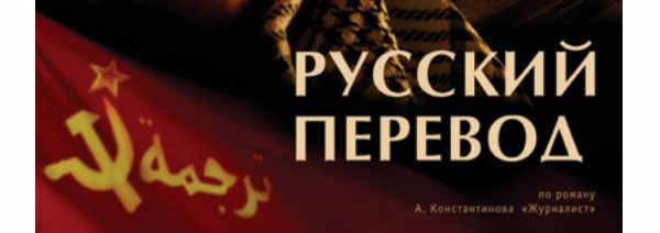 русский перевод фильма